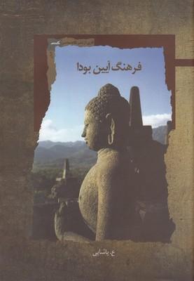 فرهنگ-آيين-بودا