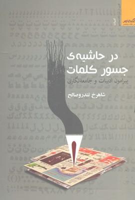 در-حاشيه-جسور-كلمات