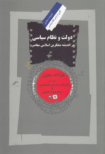 دولت-و-نظام-سياسي