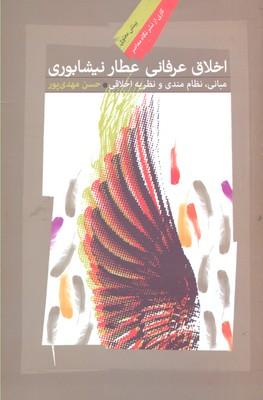 اخلاق-عرفاني-عطار-نيشابوري
