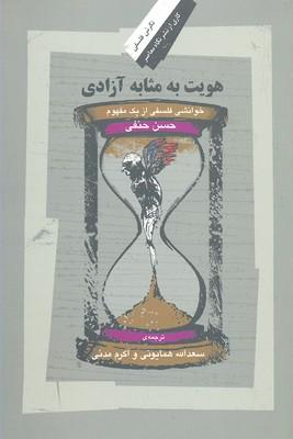 هويت-به-مثابه-آزادي