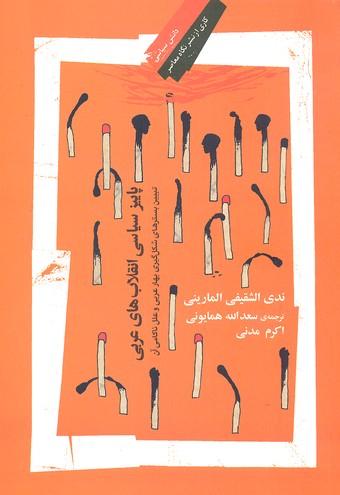 پاييز-سياسي-انقلاب-هاي-عربي