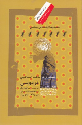 جستارهايي-درمذهب-اسماعيلي-فردوسي