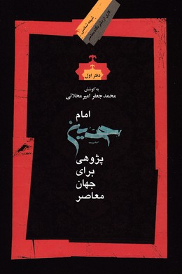 امام-حسين-پژوهي-براي-جهان-معاصر-1