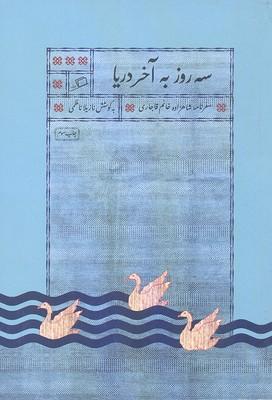 سه-روز-به-آخر-درياسفرنامه-شاهزاده-خانم-قاجاري
