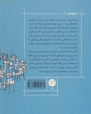 تصویر كتاب همراه بازاريابان ديجيتال