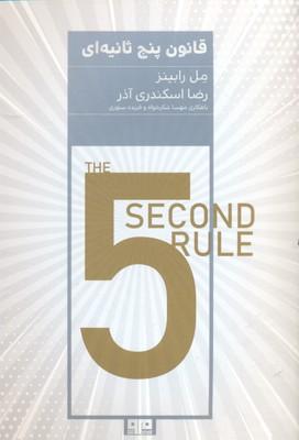 قانون-پنج-ثانيه-اي