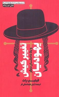تغيير-كيش-يهوديان