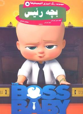 انيميشن-هاي5--بچه-رئيس