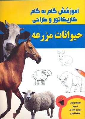 آموزش-گام-به-گام-كاريكاتور-حيوانات-مزرعه