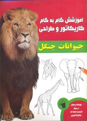 آموزش-گام-به-گام-كاريكاتور-حيوانات-جنگل