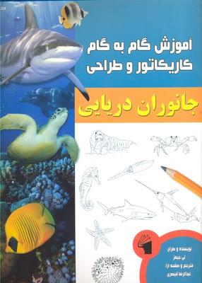آموزش-گام-به-گام-كاريكاتور-جانوران-دريايي