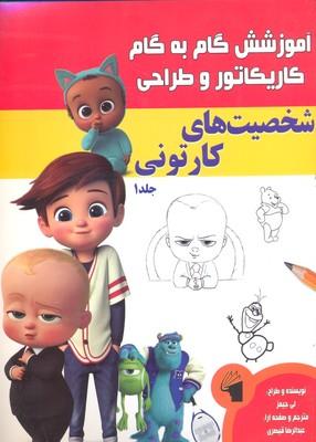 آموزش-گام-به-گام-كاريكاتور-شخصيت-هاي-كارتوني-1