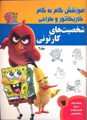 آموزش-گام-به-گام-كاريكاتور-شخصيت-هاي-كارتوني-2