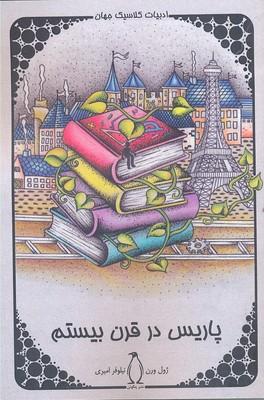 پاريس-در-قرن-بيستم