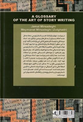 تصویر واژه نامه هنر داستان نويسي