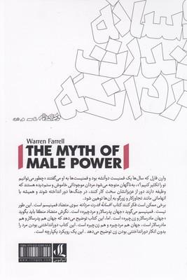 تصویر افسانه قدرت مردانه