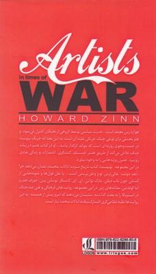 تصویر هنرمندان در زمانه جنگ