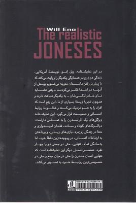 تصویر خانواده واقع گراي جونز