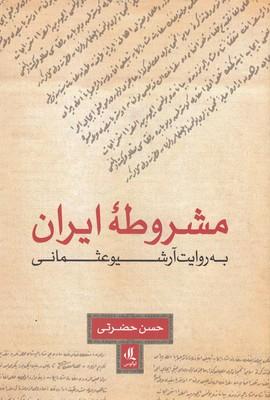 مشروطه-ايران-به-روايت-آرشيوعثماني
