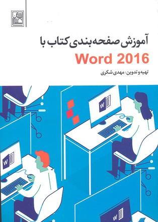 آموزش-صفحه-بندي-كتاب-با-ورد-2016-