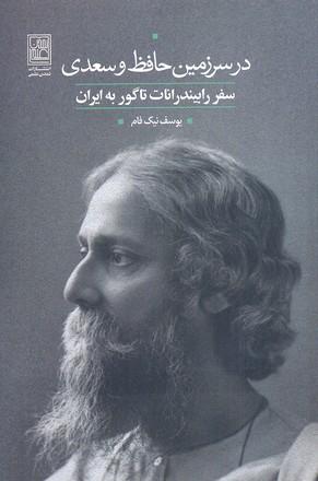 در-سرزمين-حافظ-و-سعدي