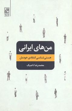 من-هاي-ايراني