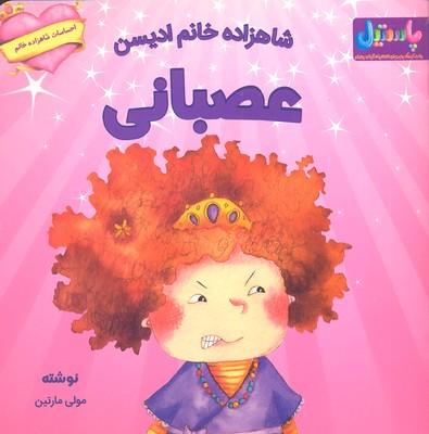 احساسات-شاهزاده-خانم-عصباني