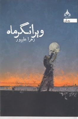 ويرانگرماه