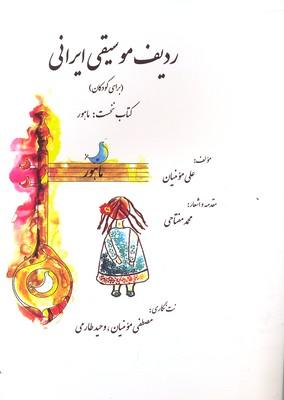 رديف-موسيقي-ايراني-براي-كودكان