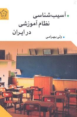 آسيب-شناسي-نظام-آموزشي