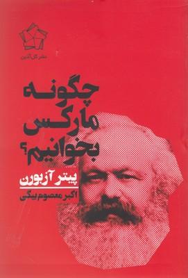 چگونه-ماركس-بخوانيم