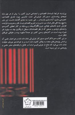 تصویر كارنامه ي نئوليبراليسم در ايران