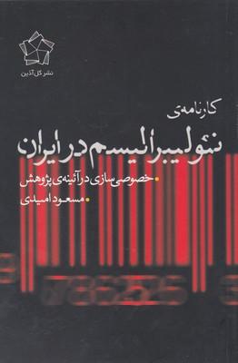 كارنامه-ي-نئوليبراليسم-در-ايران