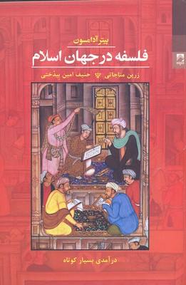 فلسفه-در-جهان-اسلام