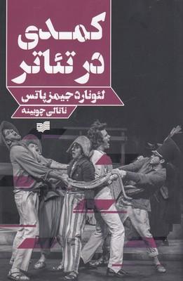 كمدي-در-تئاتر