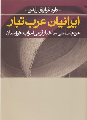 ايرانيان-عرب-تبار