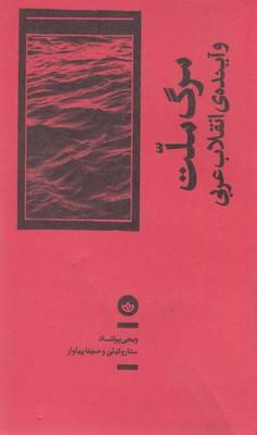 مرگ-ملت-و-آينده-ي-انقلاب-عربي