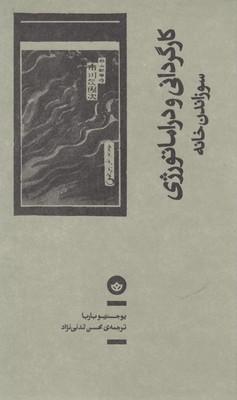 كارگرداني-و-دراماتورژي-سوزاندن-خانه