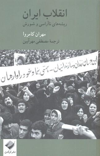 انقلاب-ايران-ريشه-هاي-ناآرامي-و-شورش