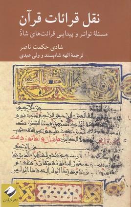 نقل-قرائات-قرآن