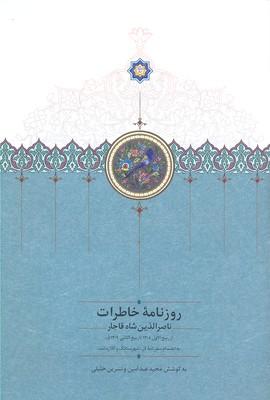 روزنامه-خاطرات-ناصرالدين-شاه-قاجار-از-ربيع-الاول-تا-ربيع-الثاني