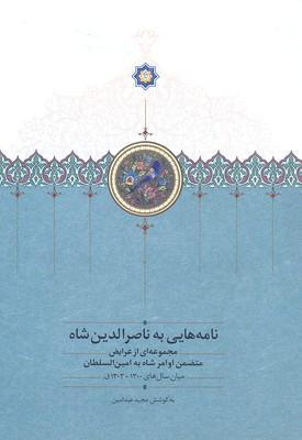نامه-هايي-به-ناصرالدين-شاه