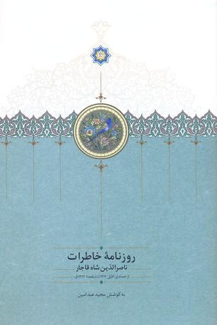 روزنامه-خاطرات-ناصرالدين-شاه-قاجار-جمادي-جلد-5