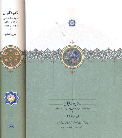 نادره-كاران-2جلدي