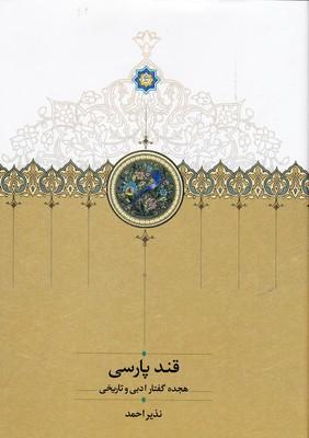 قند-پارسي-جلد1-