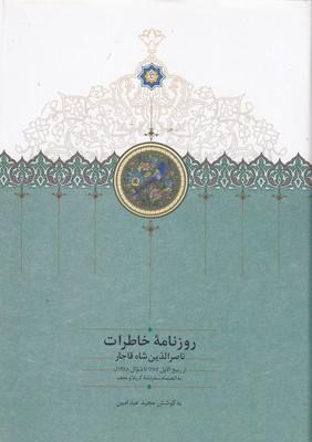 روزنامه-خاطرات-ناصرالدين-شاه-قاجار-ربيعR(جلد7