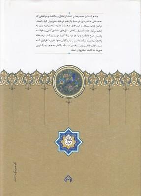 تصویر جامع التمثيل