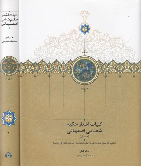 كليات-اشعار-حكيم-شفايي-اصفهاني
