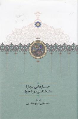 جستارهايي-درباره-سندشناسي-دوره-مغول